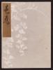 Cover of Koetsu utaibon hyakuban v. 72