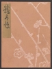 Cover of Koetsu utaibon hyakuban v. 100