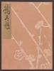 "Cover of ""Koetsu utaibon hyakuban v. 100"""