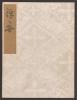 Cover of Koetsu utaibon hyakuban v. 10