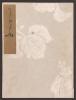 Cover of Koetsu utaibon hyakuban v. 12