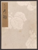 Cover of Koetsu utaibon hyakuban v. 14