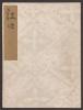 Cover of Koetsu utaibon hyakuban v. 16