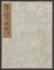 "Cover of ""Koetsu utaibon hyakuban v. 18"""