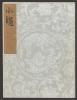 "Cover of ""Koetsu utaibon hyakuban v. 19"""