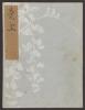 "Cover of ""Koetsu utaibon hyakuban v. 1"""