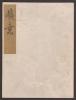 "Cover of ""Koetsu utaibon hyakuban v. 20"""