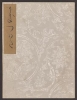 Cover of Koetsu utaibon hyakuban v. 22