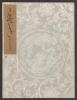 "Cover of ""Koetsu utaibon hyakuban v. 23"""
