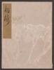 "Cover of ""Koetsu utaibon hyakuban v. 24"""