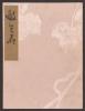 Cover of Koetsu utaibon hyakuban v. 28