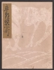 "Cover of ""Koetsu utaibon hyakuban v. 30"""