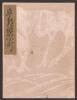 Cover of Koetsu utaibon hyakuban v. 30