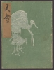 Cover of Koetsu utaibon hyakuban v. 31