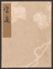 Cover of Koetsu utaibon hyakuban v. 32