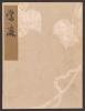 "Cover of ""Koetsu utaibon hyakuban v. 32"""