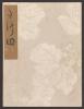 Cover of Koetsu utaibon hyakuban v. 35