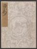 Cover of Koetsu utaibon hyakuban v. 37