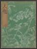 "Cover of ""Koetsu utaibon hyakuban v. 39"""