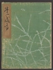 Cover of Koetsu utaibon hyakuban v. 41
