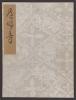Cover of Koetsu utaibon hyakuban v. 42
