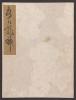 "Cover of ""Koetsu utaibon hyakuban v. 43"""