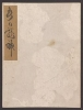 Cover of Koetsu utaibon hyakuban v. 43