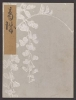 Cover of Koetsu utaibon hyakuban v. 44