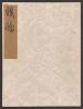 Cover of Koetsu utaibon hyakuban v. 45