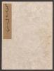 "Cover of ""Koetsu utaibon hyakuban v. 49"""