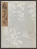 "Cover of ""Koetsu utaibon hyakuban v. 50"""