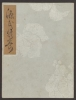 Cover of Koetsu utaibon hyakuban v. 52