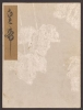 Cover of Koetsu utaibon hyakuban v. 54
