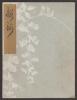 Cover of Koetsu utaibon hyakuban v. 56
