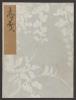 Cover of Koetsu utaibon hyakuban v. 58