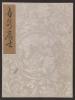 Cover of Koetsu utaibon hyakuban v. 59