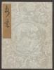 """Cover of """"Koetsu utaibon hyakuban"""""""