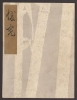 "Cover of ""Koetsu utaibon hyakuban v. 61"""