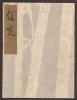 Cover of Koetsu utaibon hyakuban v. 61
