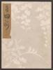"Cover of ""Koetsu utaibon hyakuban v. 63"""