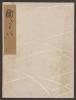 "Cover of ""Koetsu utaibon hyakuban v. 66"""