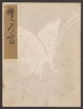 Cover of Koetsu utaibon hyakuban v. 70
