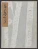 "Cover of ""Koetsu utaibon hyakuban v. 71"""