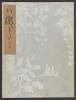 "Cover of ""Koetsu utaibon hyakuban v. 73"""