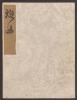 "Cover of ""Koetsu utaibon hyakuban v. 74"""