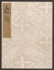 "Cover of ""Koetsu utaibon hyakuban v. 75"""