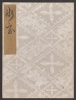 Cover of Koetsu utaibon hyakuban v. 76