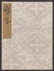"Cover of ""Koetsu utaibon hyakuban v. 76"""