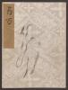 Cover of Koetsu utaibon hyakuban v. 77