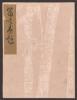 "Cover of ""Koetsu utaibon hyakuban v. 78"""